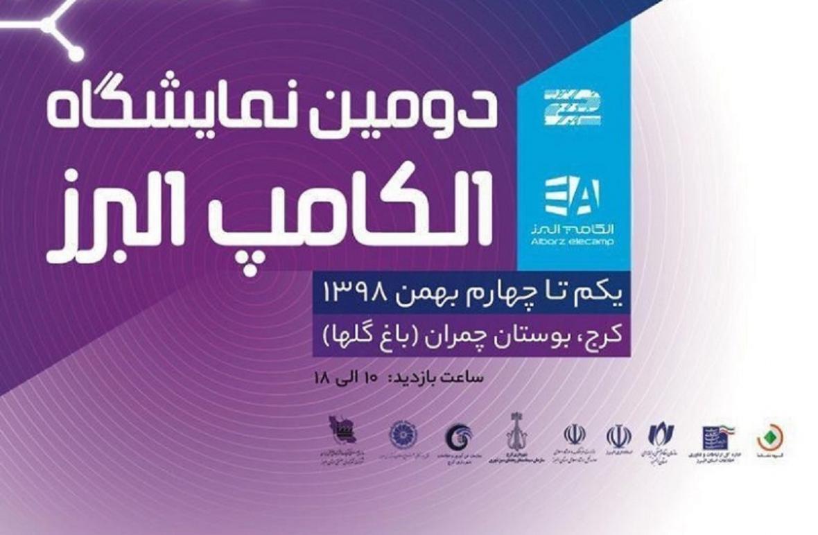افتتاح دومین نمایشگاه الکامپ استان البرز