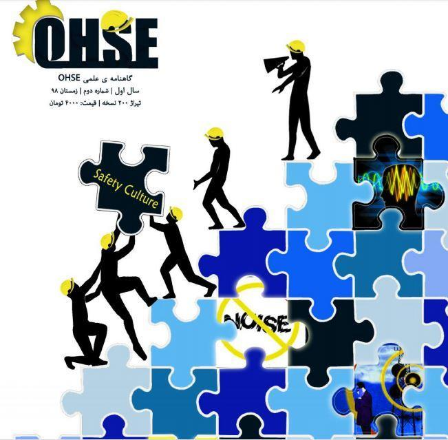 آلودگی مغناطیسی ، دومین شماره از نشریه علمی OHSE منتشر شد