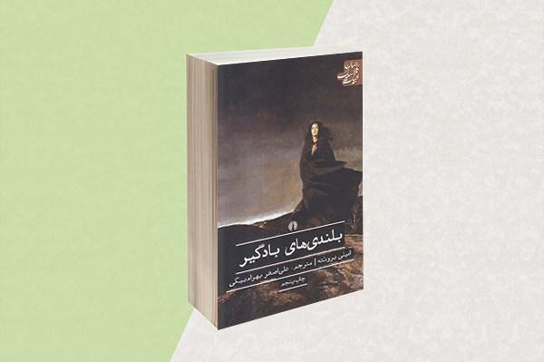 معرفی رمان برای زمان قرنطینه؛ بلندی های بادگیر از امیلی برونته