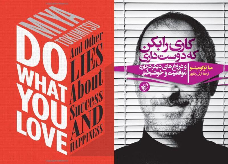 کتاب کاری را بکن که دوست داری و دروغ های دیگر پیرامون موفقیت و خوشبختی، نوشته میا توکومیتسو