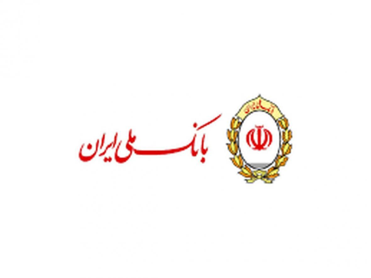 برطرف 15 هزار فقره احتیاجات ضروری توسط بانک ملی ایران