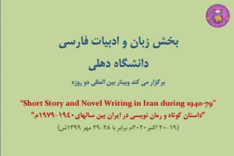 همایش بین المللی داستان کوتاه و رمان نویسی در ایران سال های 1940 تا 1979