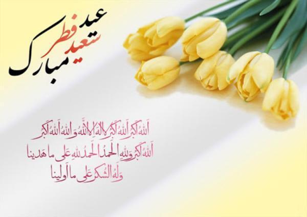 جدیدترین پیغام های تبریک عید سعید فطر سال 1400